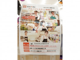 キャンドゥ イオンタウン須賀川店