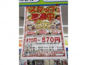 ツルハドラッグ 須賀川店