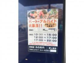洋麺屋 五右衛門 茅ヶ崎店