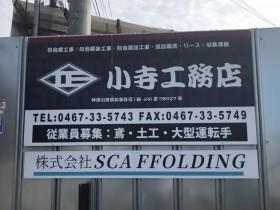 株式会社 小寺工務店 本社