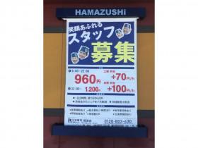 はま寿司 焼津店