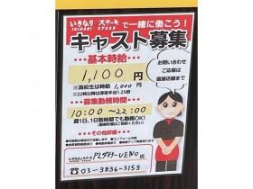 ペッパーランチ・ダイナー UENO3153店