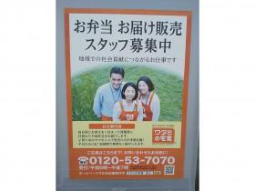 ワタミの宅食 長野松本営業所