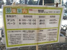 スーパーマーケットバロー 笹部店