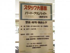 イトーヨーカドー 南松本店