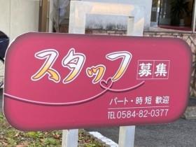 (有)ピュアーハニー 本店