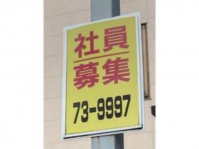 朝日新聞サービスアンカーASA大垣東部