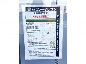 セブン-イレブン 大垣郭町3丁目店