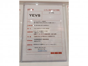 YEVS ピオレ姫路店