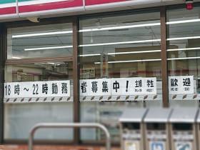 セブン-イレブン 福岡室住口店