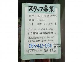 キングファミリー藤枝清里店
