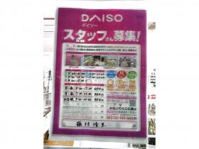 ダイソー 藤枝清里店