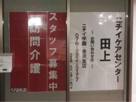 ニチイケアセンター田上