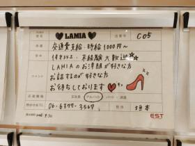 LAMIA(ラミア) 梅田エスト店