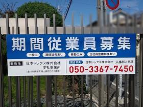 日本トレクス株式会社