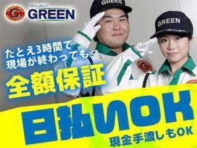 グリーン警備保障株式会社
