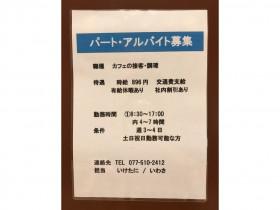MIRAIYA Bookmark Lounge Cafe 大津京