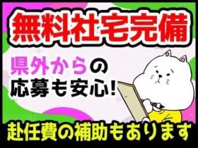 株式会社FMC滋賀営業所/奈良エリア3