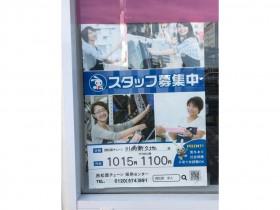 西松屋 川崎久地店