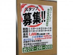 セブン-イレブン 泉北高速光明池駅店