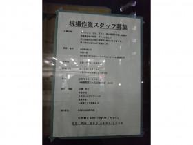 内田保温株式会社