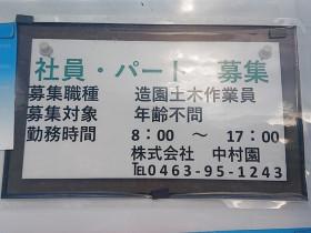株式会社 中村園 本社