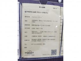 SMEETS CAFE(スミィーツカフェ) けやきウォーク前橋店