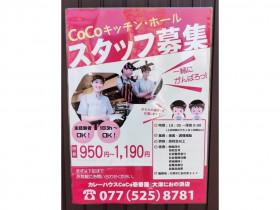 カレーハウスCoCo壱番屋 大津におの浜店