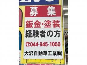 大沢自動車工業株式会社