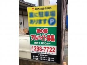 蛇之目寿司 額店