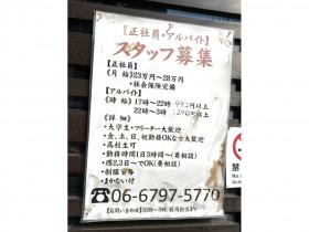 炭火焼鳥Dining 門 平野長原店