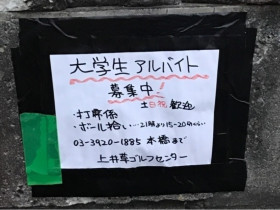 上井草ゴルフセンター