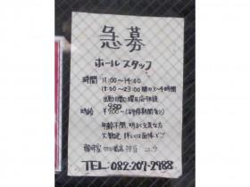 韓味家 鷹野橋店