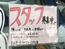 ミスタータイヤマン 三鷹店