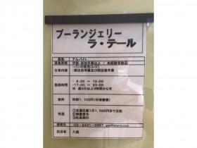 ブーランジェリー ラ・テール 東京駅京葉ストリート店