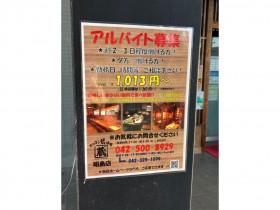 ホルモン焼道場 蔵 昭島店