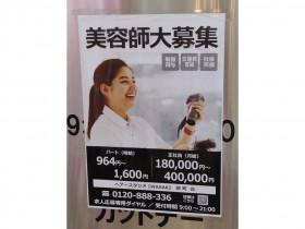 ヘアースタジオIWASAKI(イワサキ) 岡町店