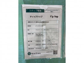 tiptop(ティップトップ) 昭島モリタウン店