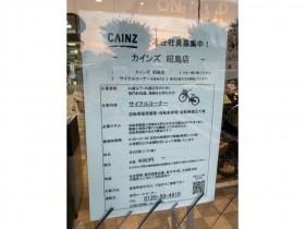 カインズ 昭島店