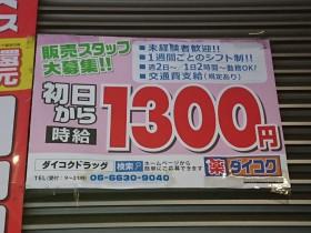 ダイコクドラッグ NEW堂山店