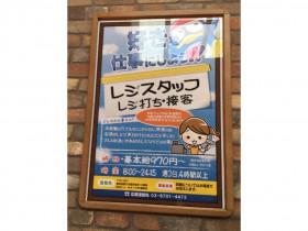 MEGAドン・キホーテ UNY国府店