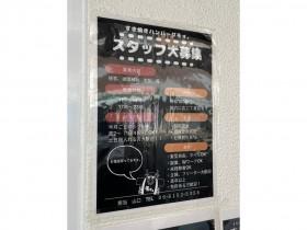 すき焼き・鉄板専門店 モォ。