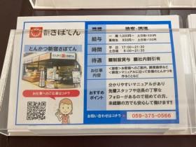 新宿さぼてん 鈴鹿イオンモール店