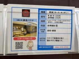 鎌倉パスタ イオンモール鈴鹿店