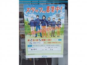 ファミリーマート 鮎喰町店