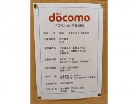ドコモショップ 島田店(徳島県)