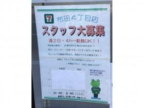 セブン-イレブン 調布布田4丁目店