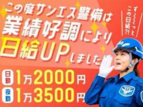 サンエス警備保障株式会社 新宿支社/代官山駅周辺エリア