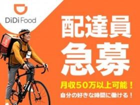 DiDi Food(ディディフード)[3791]