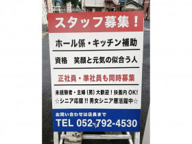 かつ雅 小幡店